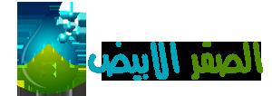 الصقر الابيض | 0507260833 Logo